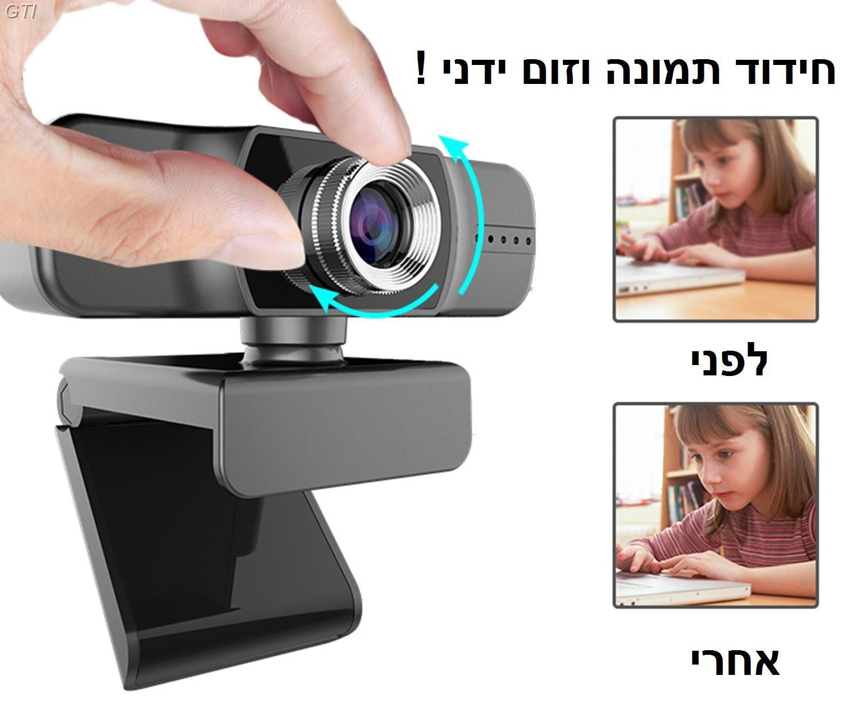 מצלמת SR ZOOM רשת USB למחשב WEBCAM HD