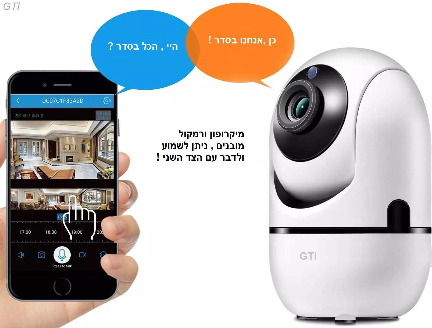 מצלמת אבטחה IP אלחוטית 360 מעלות וחכמה HD עם אפשרות הקלטה על כרטיס זיכרון